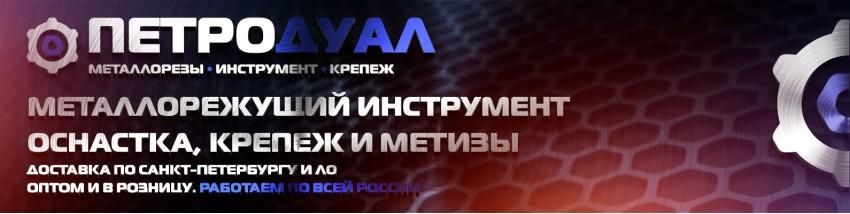Металлорежущий инструмент оптом в Санкт-Петербурге. Метизы и крепеж оптом в СПб. Купить металлорежущий инструмент. Метизы оптом цена